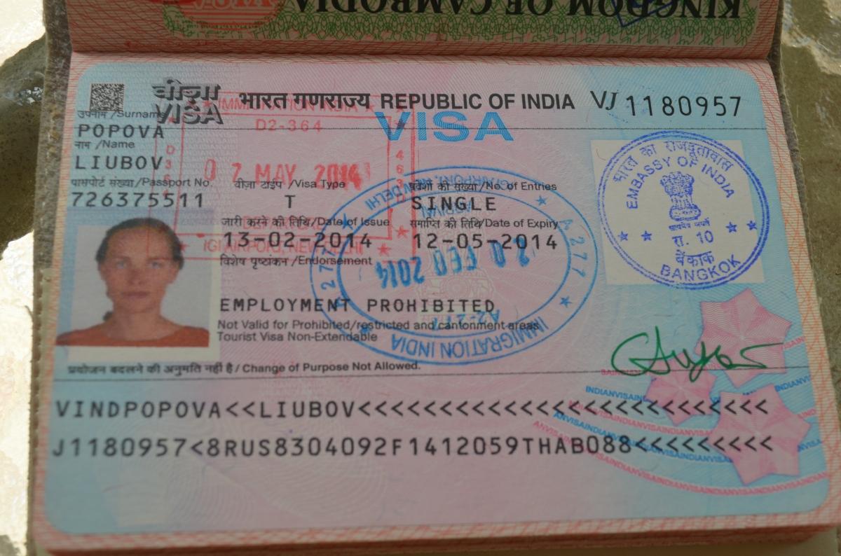 Виза в Индию. Как и где получить. Документы 65
